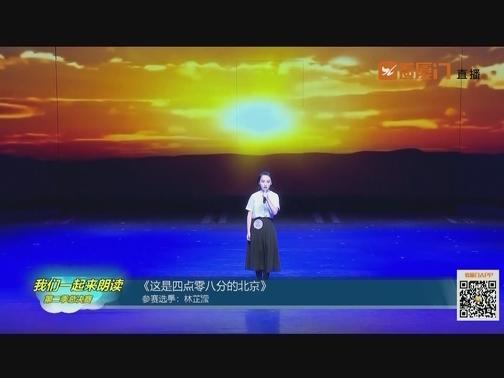【三等奖】林芷滢 《这是四点零八分的北京》 00:03:22
