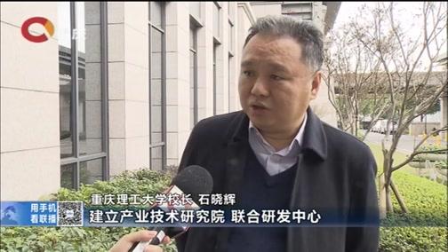 重庆新闻联播, 20181211