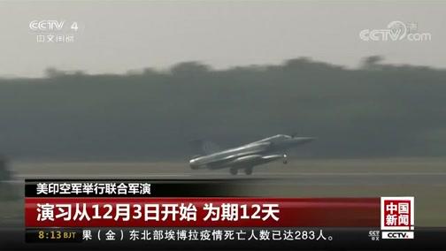 [中国新闻]美印空军举行联合军演