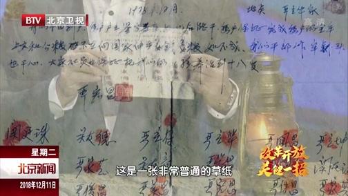 [北京新闻]北京卫视今晚播出大型通俗理论电视节目《改革开放 关键一招》