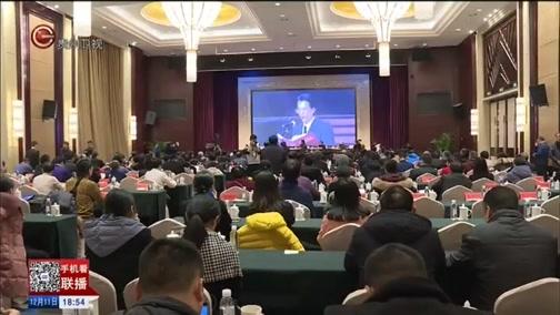 [贵州新闻联播]2018年全国报告文学创作会在习水举行