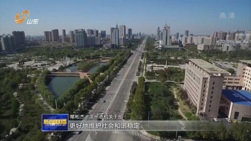 2018年12月11日今日《山东新闻联播》ca88亚洲城app《新时代 新山东》今晚播出《重现绿色生机》