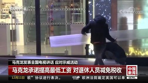 [中国新闻]马克龙发表全国电视讲话 应对示威活动