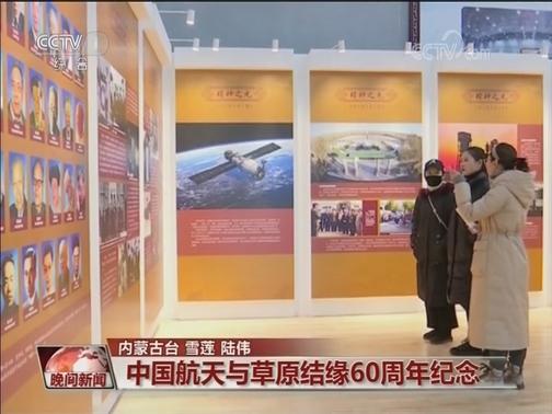 [视频]中国航天与草原结缘60周年纪念