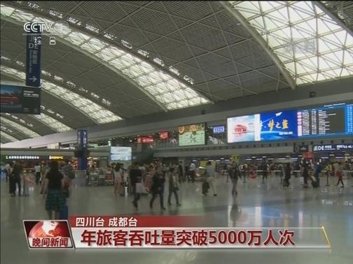 [视频]成都双流国际机场迎历史时刻