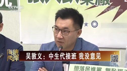 [海峡两岸]吴敦义:中生代接班 我没意见
