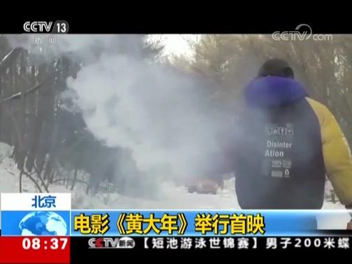 [朝闻天下]北京 电影《黄大年》举行首映