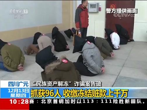 《新闻直播间》 20181213 10:00