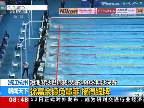 [朝闻天下]短池游泳世锦赛·男子100米仰泳决赛 徐嘉余憾负墨菲 摘得银牌