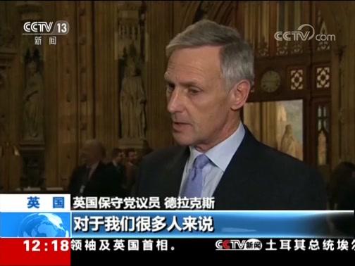 [新闻30分]英首相在党内不信任投票中过关 保守党内部对首相留任看法不一