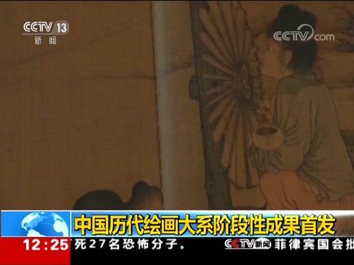 [新闻30分]中国历代绘画大系阶段性成果首发