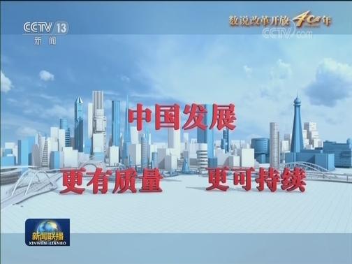 [视频]【数说改革开放40年】产业结构优化 发展能力增强