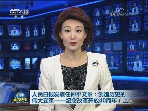 [视频]人民日报发表任仲平文章:创造历史的伟大变革——纪念改革开放40周年(上)