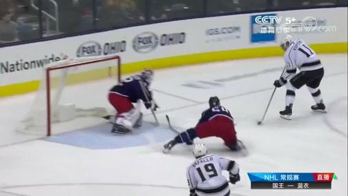 [NHL]常规赛:洛杉矶国王1-4哥伦布斯蓝衣 比赛集锦