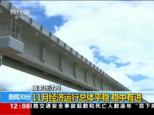 [新闻30分]国家统计局 11月经济运行总体平稳 稳中有进