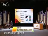 揭开麻醉面纱 名医大讲堂 2018.12.13 - 厦门电视台 00:28:06