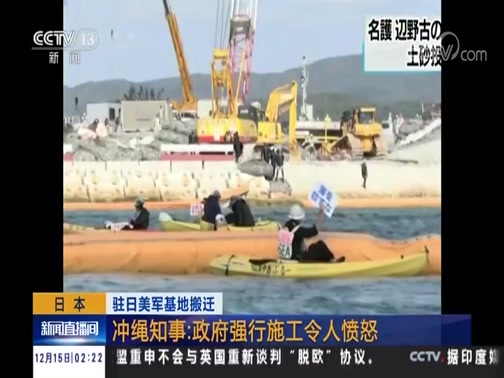 [新闻直播间]驻日美军基地搬迁 冲绳知事:政府强行施工令人愤怒