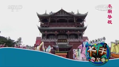 《大手牵小手》 20181215 走进龙泉驿(一)