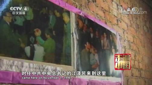《壮美广西》(1)春风化雨 走遍中国 2018.12.16- 中央电视台 00:26:50