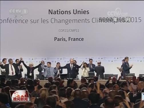 [视频]联合国气候变化大会闭幕
