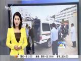 厦门司法强制隔离戒毒所:以调研检查促进工作 视点 2018.12.16 - 厦门电视台 00:14:32