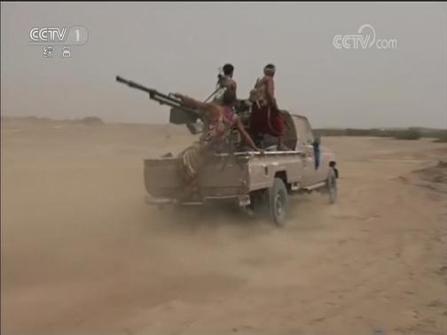 [视频]也门 冲突双方在荷台达继续交火