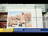 炫彩生活(房产财经版) 2018.12.16 - 厦门电视台 00:09:29