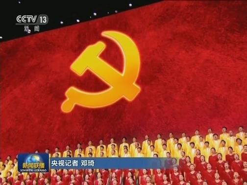 [视频]庆祝改革开放40周年文艺晚会《我们的四十年》今晚播出