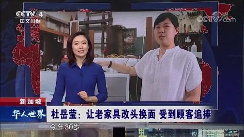 杜岳莹:让老家具改头换面 受到顾客追捧 华人世界 2018.12.21 - 中央电视台 00:01:37