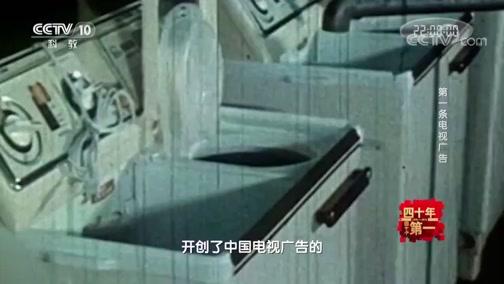 《四十年四十个第一》 第一条电视广告 00:12:56