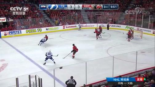 [NHL]常规赛:坦帕湾闪电VS卡尔加里火焰 第三节