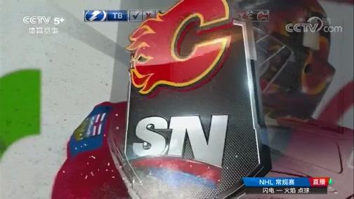 [NHL]常规赛:坦帕湾闪电VS卡尔加里火焰 点球