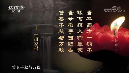 志书碑记寻线索 北京学者解谜题