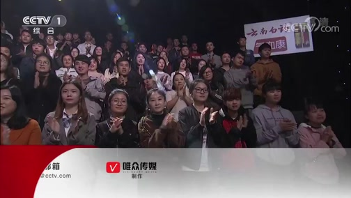 《开讲啦》 20181222 我的时代答卷:吴红波