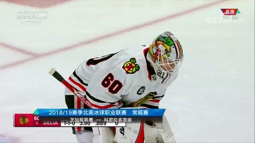[NHL]常规赛:芝加哥黑鹰VS科罗拉多雪崩 第一节