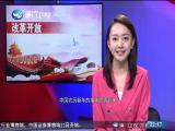两岸共同新闻(周末版) 2018.12.22 - 厦门卫视 00:59:19