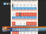 新闻斗阵讲 2018.12.24 - 厦门卫视 00:25:05