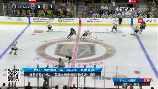 [NHL]常规赛:洛杉矶国王VS拉斯维加斯金骑士 第二节