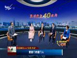 """共话40年 ——""""改变•传承"""":爱厦门的厦门人 TV透 2018.12.25 - 厦门电视台 00:24:21"""