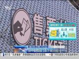 特区新闻广场 2018.12.25 - 厦门电视台 00:23:35