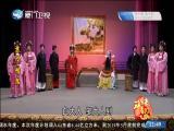 苏巾情怨 斗阵来看戏 2018.12.27 - 厦门卫视 00:49:13
