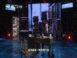 """""""国产土专家一号""""传奇于敏 两岸秘密档案 2018.12.27 - 厦门卫视 00:41:05"""
