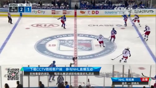 [NHL]常规赛:哥伦布斯蓝衣VS纽约游骑兵 第二节