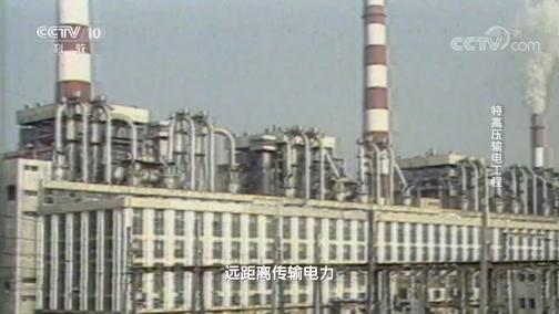 《四十年四十个第一》特高压输电工程 00:12:55