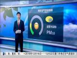 特区新闻广场 2018.12.29 - 厦门电视台 00:22:26