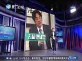 两岸新新闻 2018.12.29 - 厦门卫视 00:26:45