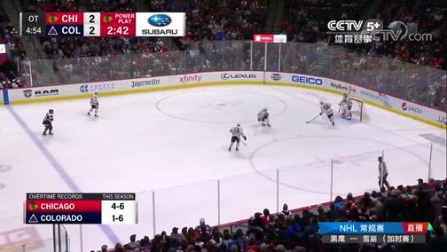 [NHL]常规赛:芝加哥黑鹰VS科罗拉多雪崩 加时赛