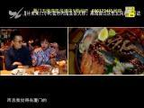 炫彩生活(美食汽车版)2018.12.31 - 厦门电视台 00:13:04