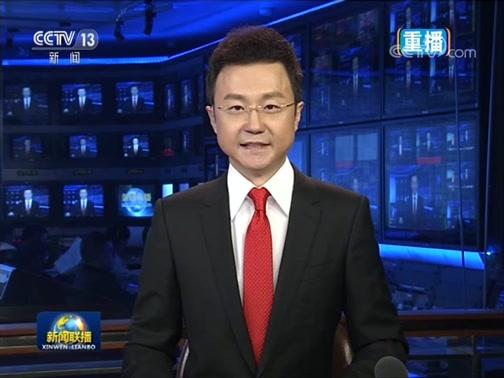 《新闻联播》 20190101 21:00
