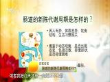 运动与肠道健康 名医大讲堂 2018.12.31 - 厦门电视台 00:27:30